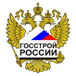 Министерство строительства и жилищно-коммунального хозяйства Российской Федерации (Минстрой России)