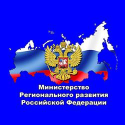Министерство регионального развития Российской Федерации (Минрегион России)